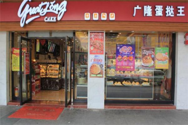 广隆蛋挞王门店