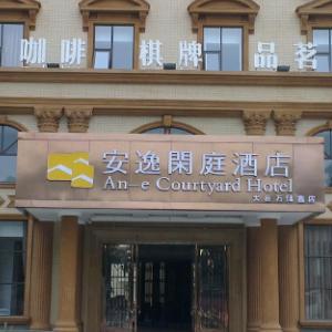 安逸闲庭酒店加盟