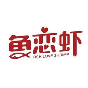 鱼恋虾鱼虾火锅