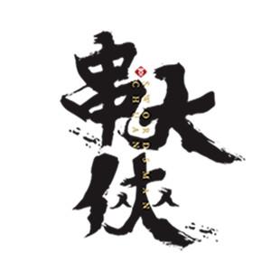 串大侠火锅串串