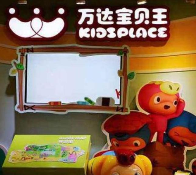 寶貝王兒童樂園加盟