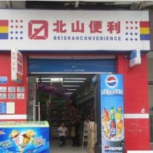 宜昌北山超市