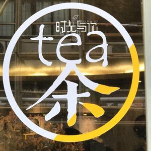 tea funny泡茶店