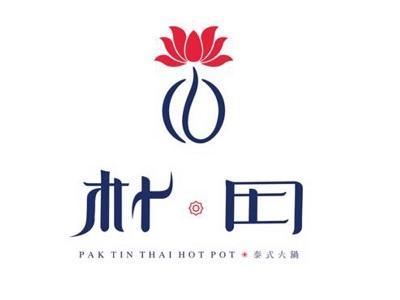 樸田泰式海鮮火鍋