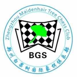 郑州白果树国际象棋俱乐部诚邀加盟