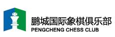 鵬城國際象棋俱樂部誠邀加盟