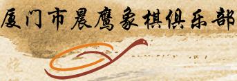 晨鹰国际象棋俱乐部诚邀加盟