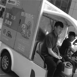 蜥蜴洗车jia盟
