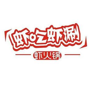 虾吃虾涮虾huo锅店