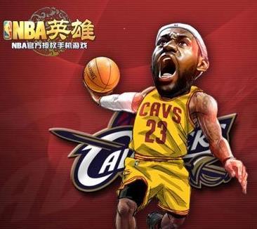 NBA英雄加盟