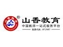 山香教育诚邀加盟