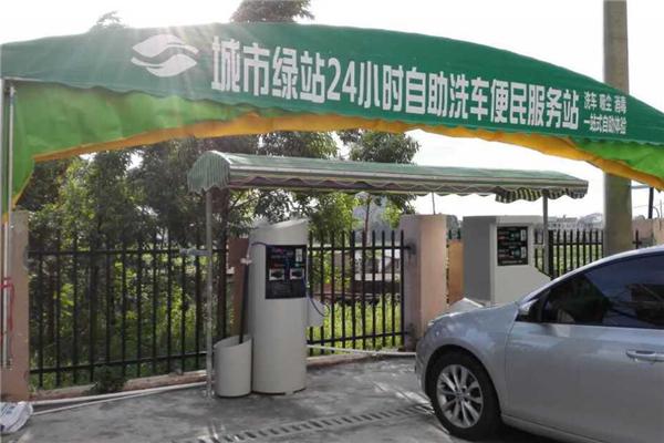 城市綠站自動洗車加盟