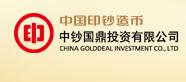 中钞国鼎加盟