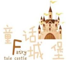童话城堡加盟