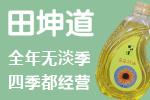 田坤道五谷养生食品加盟