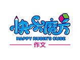 浙江快乐魔方作文