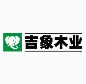吉象木業加盟