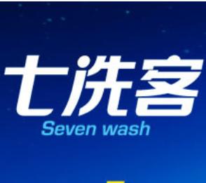 七洗客加盟
