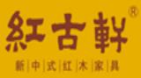 红古轩红木家具诚邀加盟