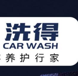 洗得洗車加盟