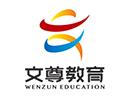 文尊教育加盟