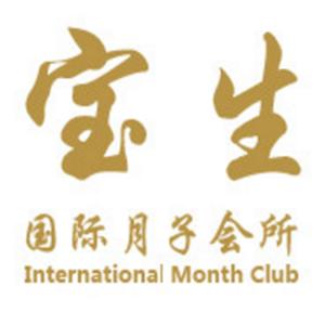 宝生国际月子会所诚邀加盟