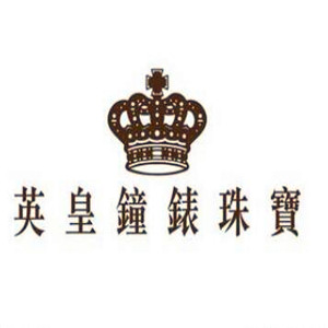 英皇鐘表珠寶加盟