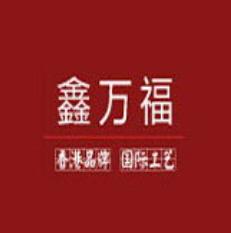 鑫万福珠宝加盟