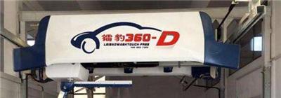 镭豹360电脑洗车机