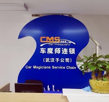 車魔師汽車服務加盟