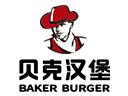 贝克汉堡餐饮诚邀加盟