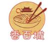 香百城热干面馆诚邀加盟
