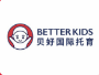 BetterKids贝好国际托育加盟