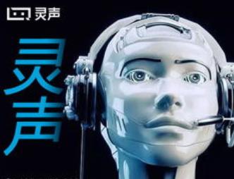 灵声电话机器人诚邀加盟
