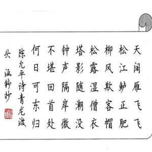 田永耕硬笔书法