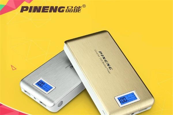 pineng充電寶加盟