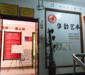 华韵艺术培训学校加盟