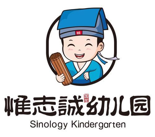 惟志诚国学幼儿园