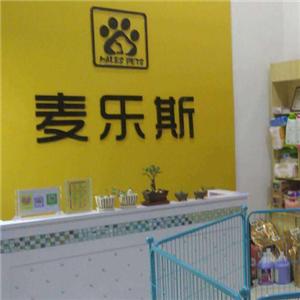 麦乐斯宠物店加盟