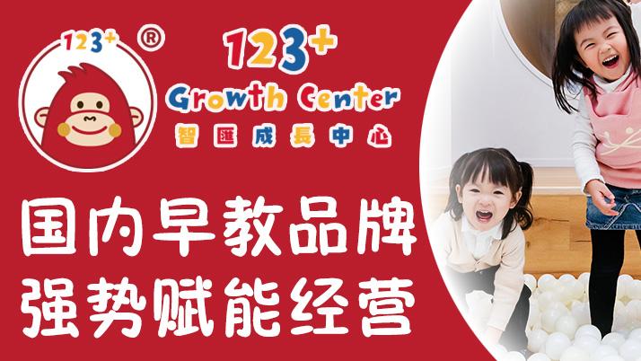 123 智汇成长中心加盟