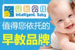 婴智贝佳国际早教中心加盟