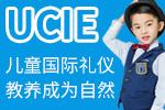 UCIE儿童国际礼仪课程加盟