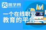 简学网教育培训加盟