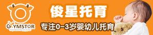 上海俊星国际教育加盟