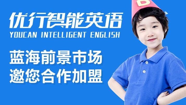 优行智能英语