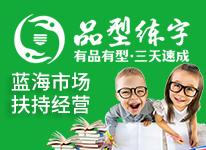 品型练字教育培训加盟