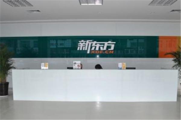 新东方2_副本.png