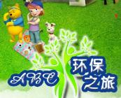 abc兒童家具加盟
