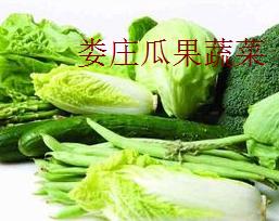 婁莊瓜果蔬菜加盟