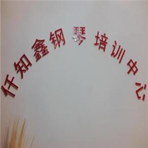 仟知鑫鋼琴教育加盟